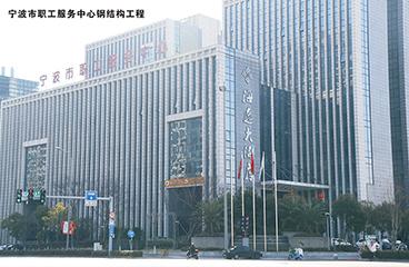 宁波市职工服务中心钢结构工程