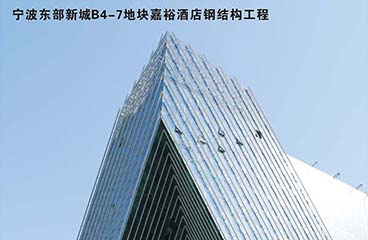 宁波东部新城B4-7地块嘉裕酒店钢结构工程