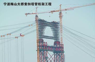 宁波梅山大桥索扣塔管桁架工程
