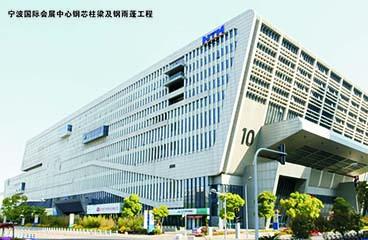 宁波国际会展中心钢芯柱梁及钢雨篷工程