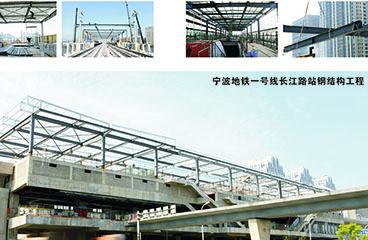 宁波地铁一号线长江路站钢结构工程