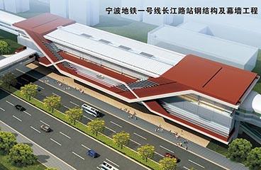 宁波地铁一号线长江路站钢结构及幕墙工程