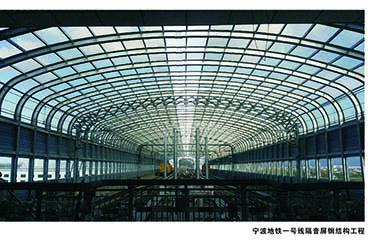 宁波地铁一号线隔音屏钢结构工程