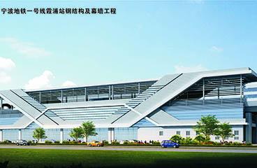 宁波地铁一号线霞浦站钢结构及幕墙工程