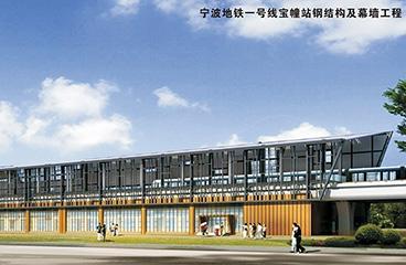 宁波地铁一号线宝幢站钢结构及幕墙工程